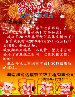 ManBetx体育_万博manbext网页版_万博manbetx客户端 - 2019春节放假通知